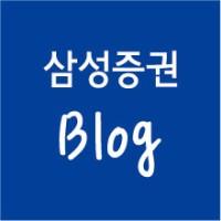 삼성증권 블로그 시크릿투자노트