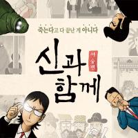 <신과함께_저승편> 저승타임즈 제8호 - 헬벅스 메뉴추천