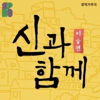 <신과 함께_이승편> 한울동 소식지 제 8호 - 배우 인터뷰