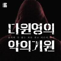 <다윈 영의 악의 기원> 3. 인물소개 YES or NO
