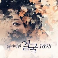 <잃어버린 얼굴 1895> 12. 김소희 안무가 인터뷰