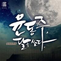 <윤동주, 달을 쏘다.> 6. 드레스 리허설 스케치