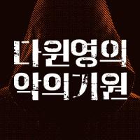 <다윈 영의 악의 기원> 9. 드레스 리허설 - 안녕, 다윈영